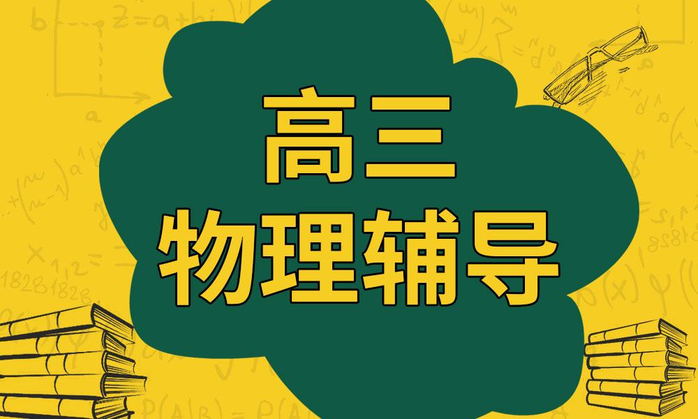 广州优胜高三物理辅导
