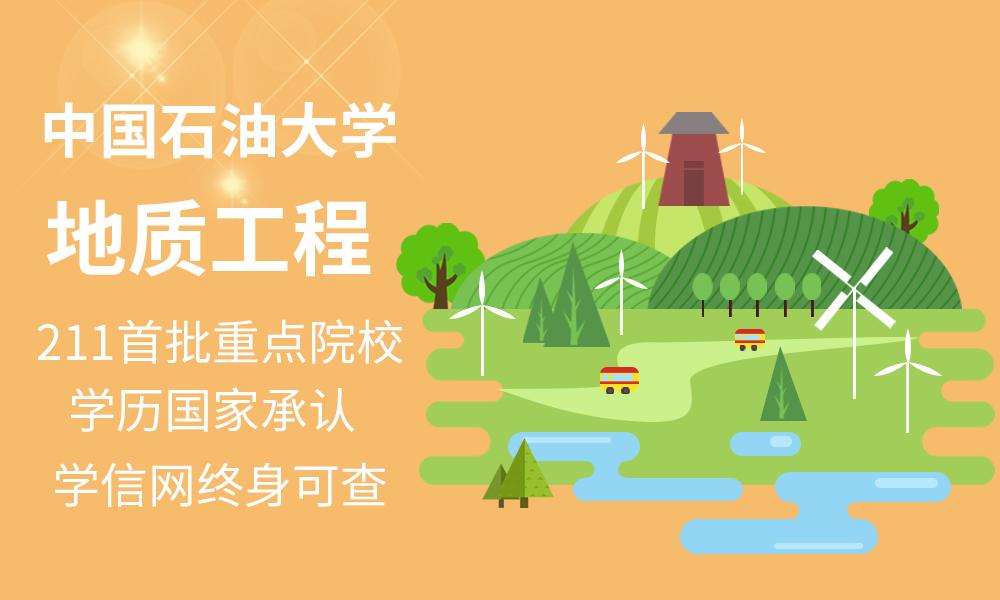 中国石油大学地质工程专业