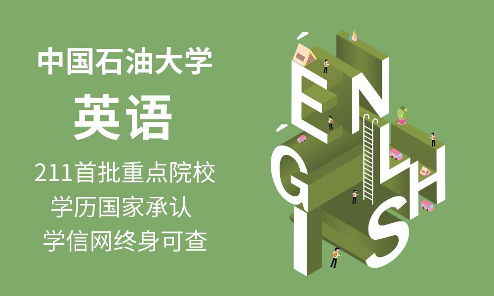 中国石油大学英语专业
