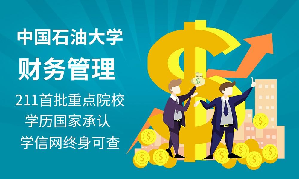 中国石油大学财务管理专业