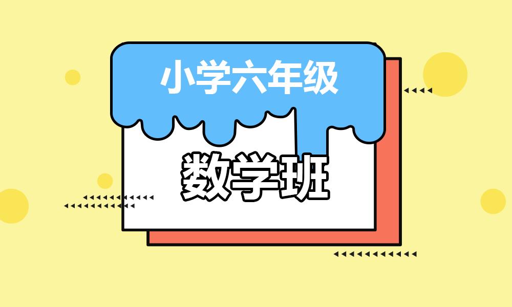 广州学大小学六年级数学辅导课程