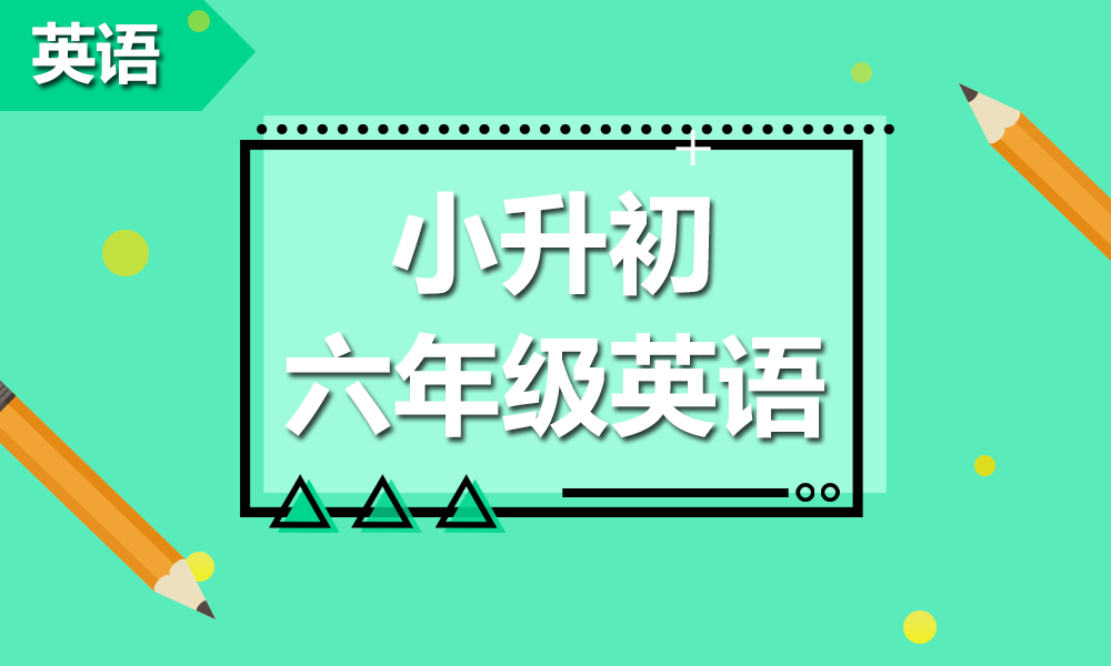 广州学大小升初英语辅导课程