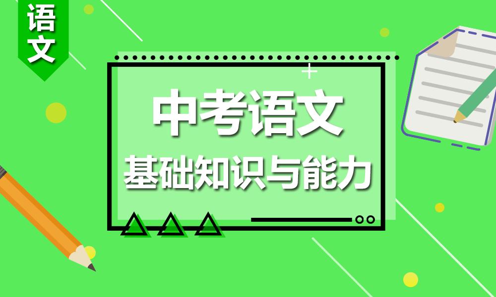 广州学大中考语文辅导课程