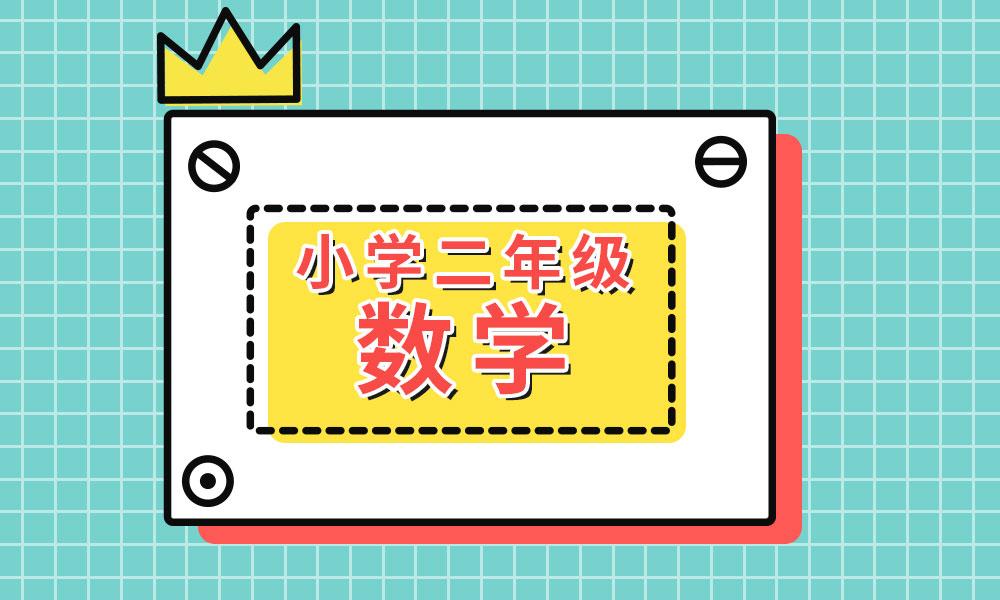 广州学大小学二年级数学辅导课程
