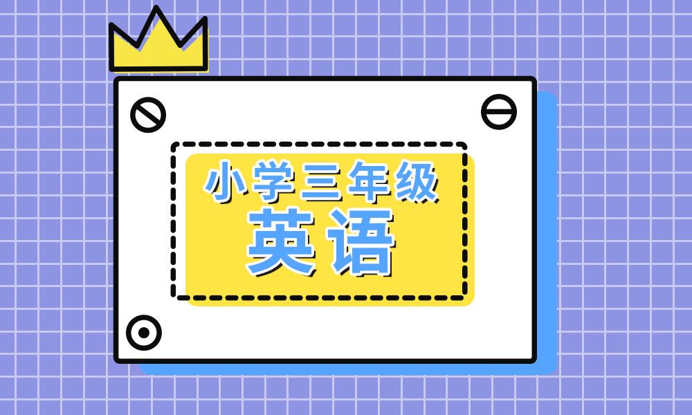 广州学大小学三年级英语辅导课程