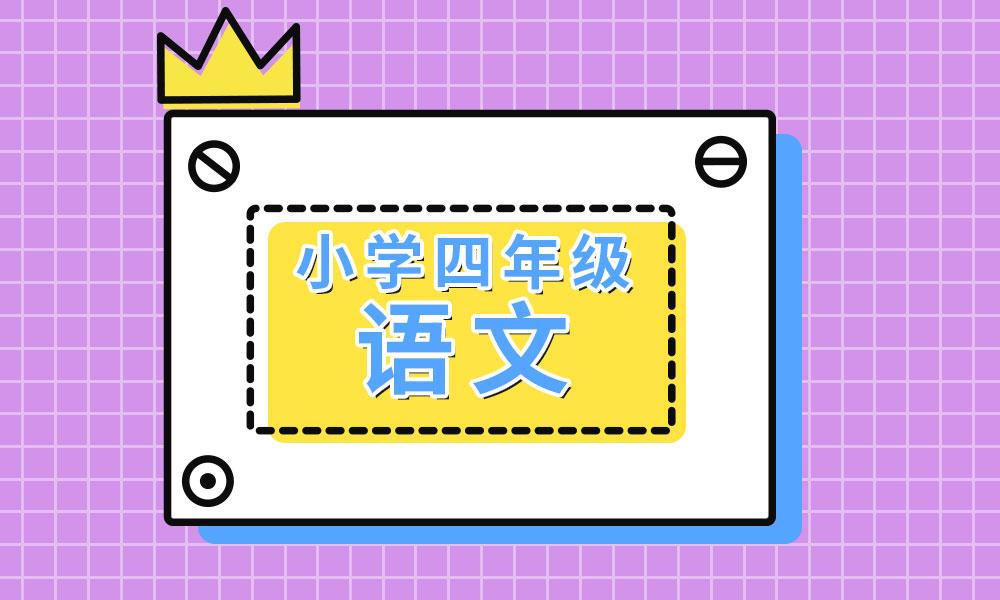 广州学大小学四年级语文辅导课程