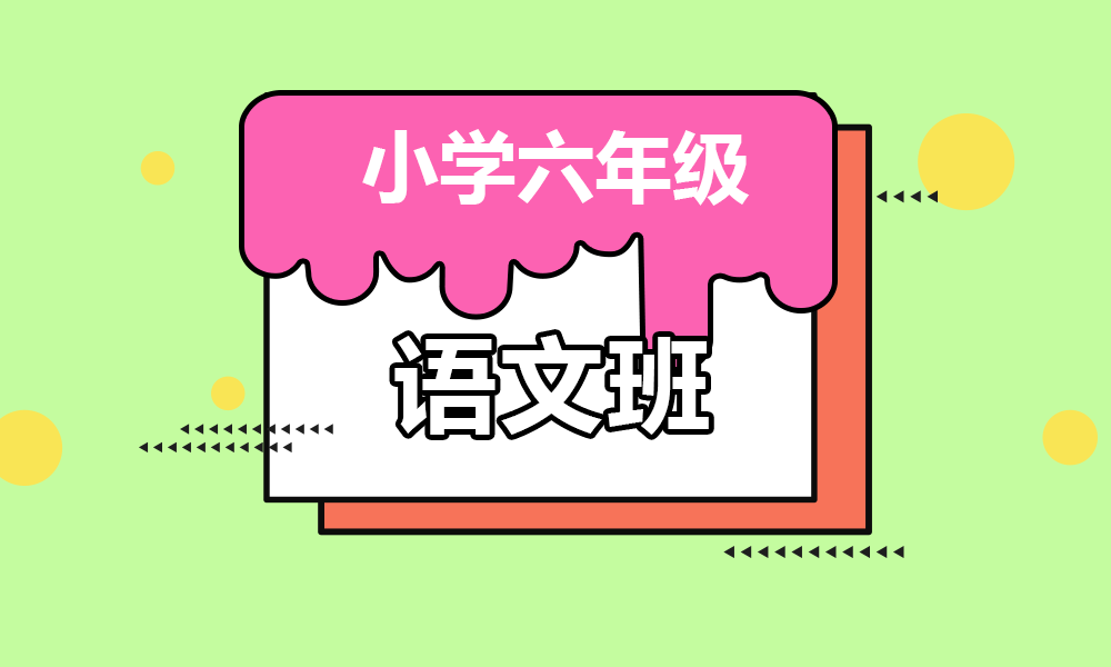 广州学大小学六年级语文辅导课程