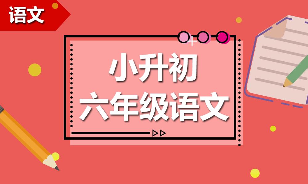 广州学大小升初语文辅导课程