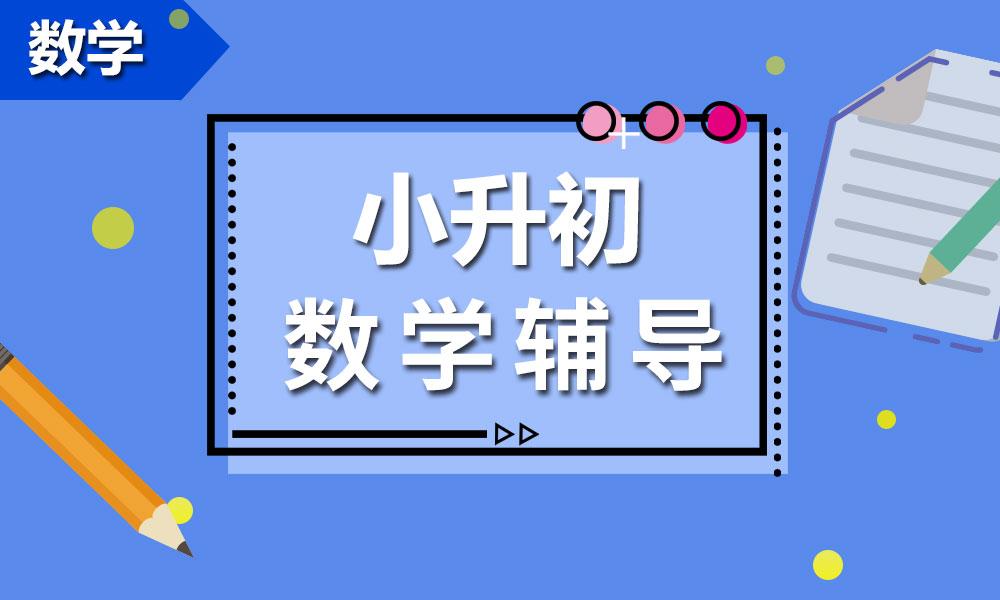 广州学大小升初数学辅导课程