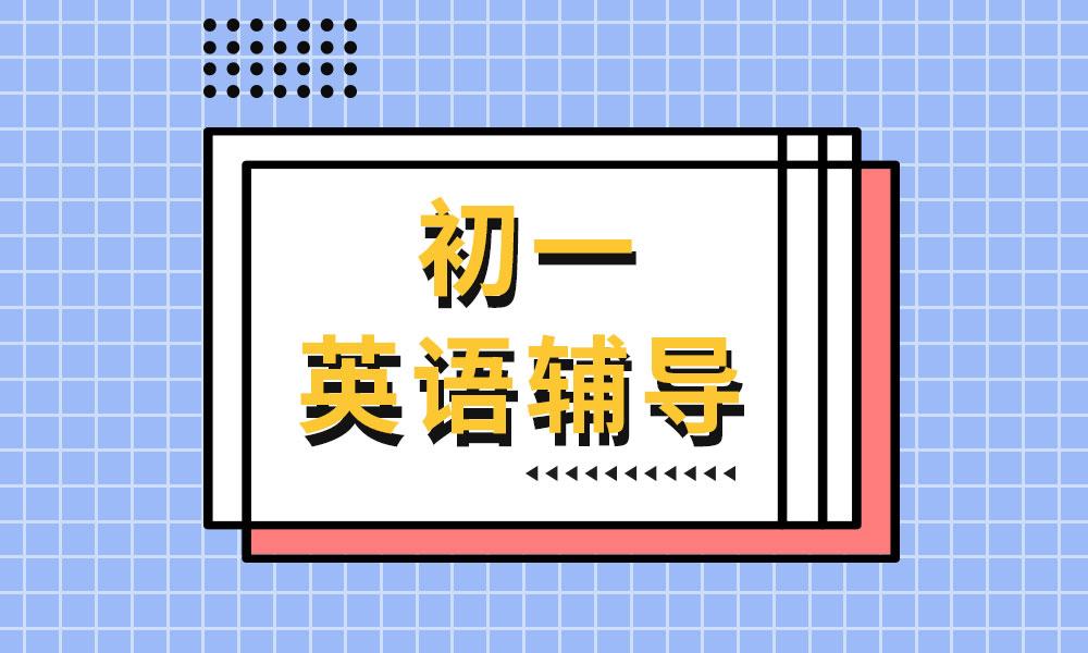 广州学大初一英语辅导课程