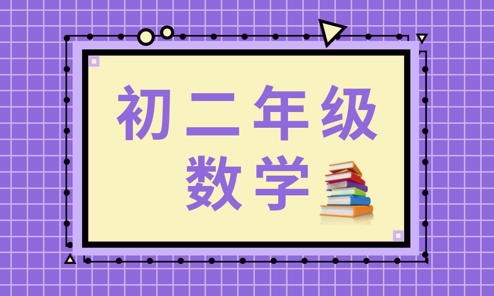 广州学大初二数学辅导课程