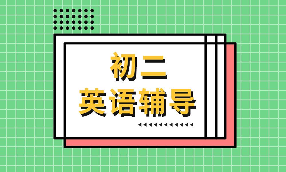 广州学大初二英语辅导课程