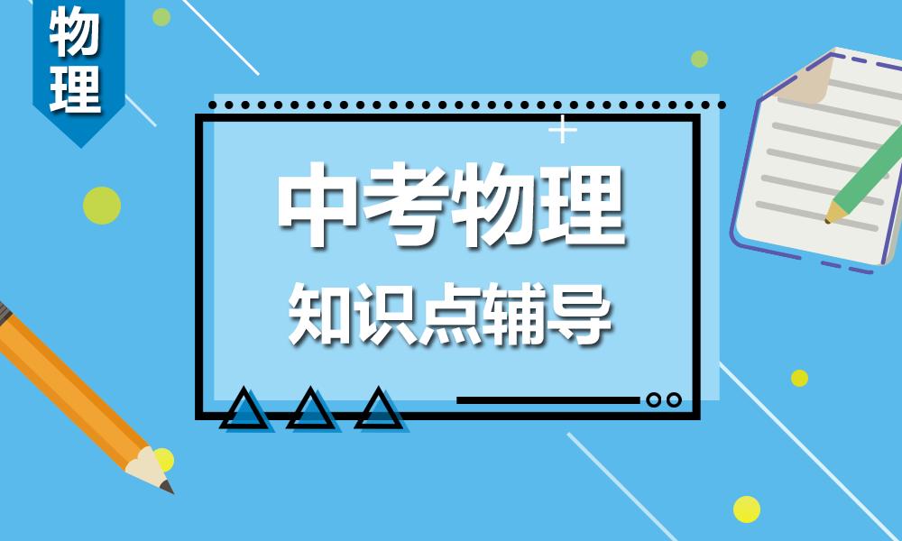 广州学大中考物理辅导课程