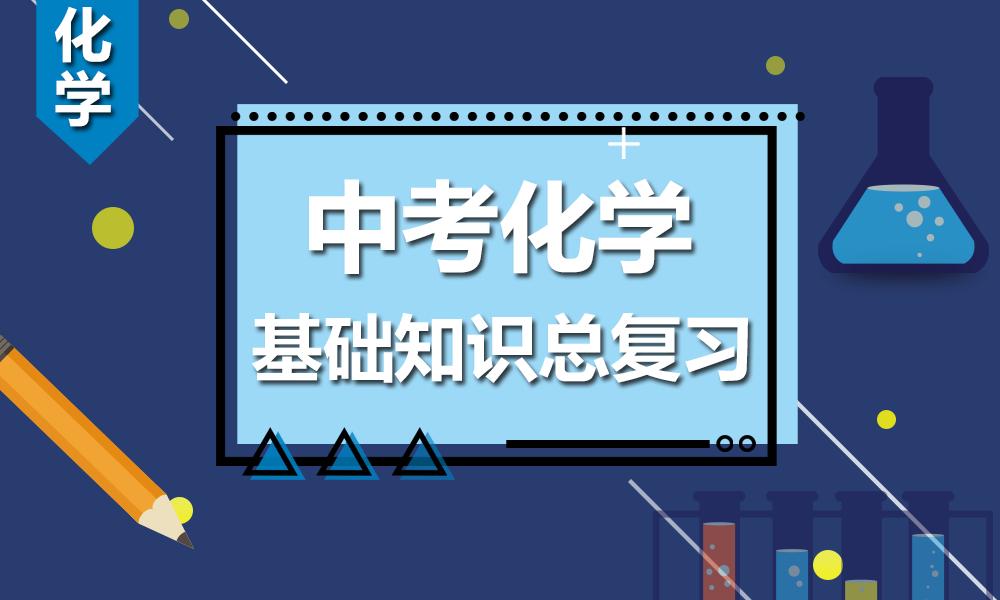 广州学大中考化学辅导课程