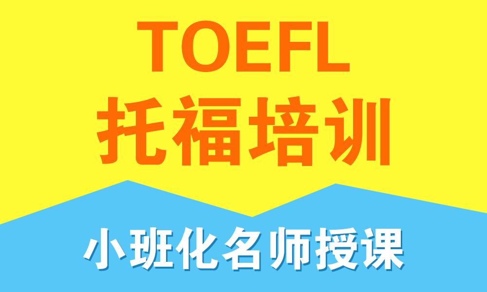 广州启德托福培训课程
