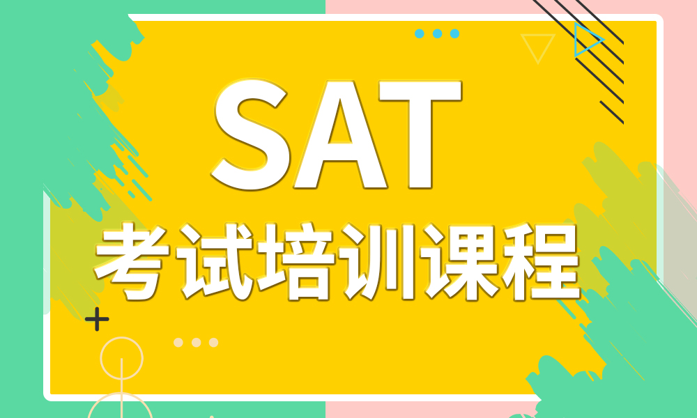 广州启德SAT考试培训课程