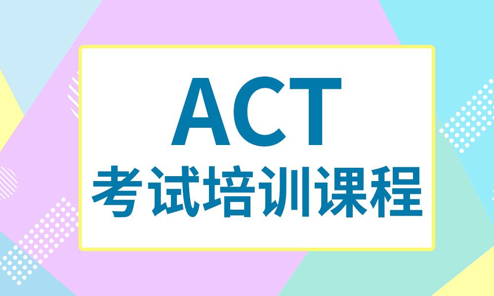 广州启德ACT考试培训课程