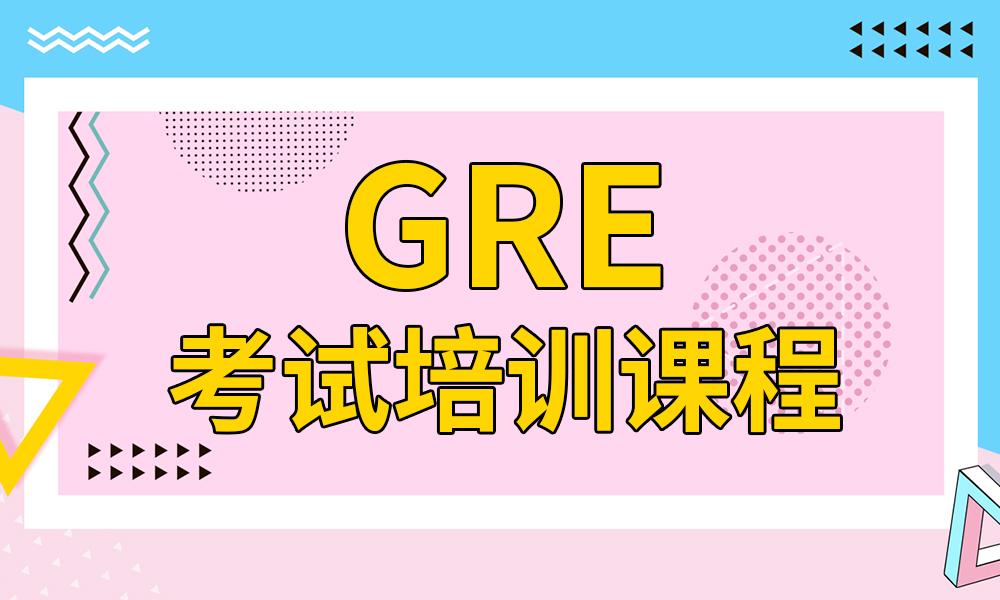 广州启德GRE考试培训课程