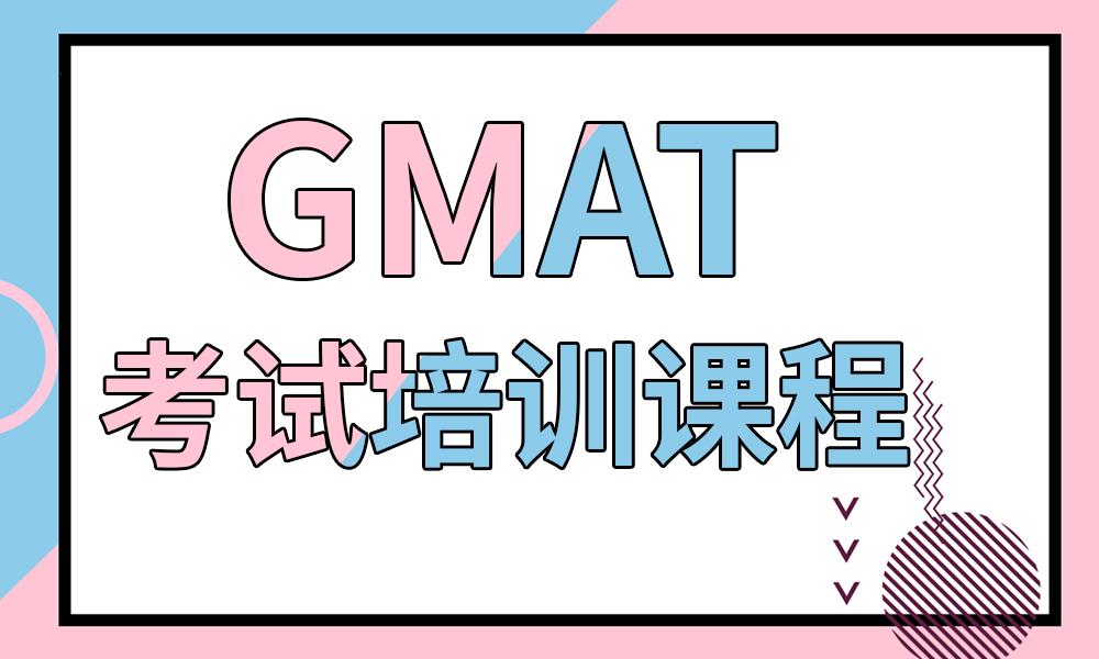 广州启德GMAT考试培训课程