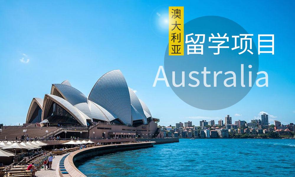 广州启德澳大利亚留学项目