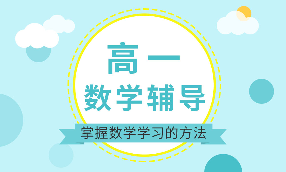 广州学大高一数学辅导课程
