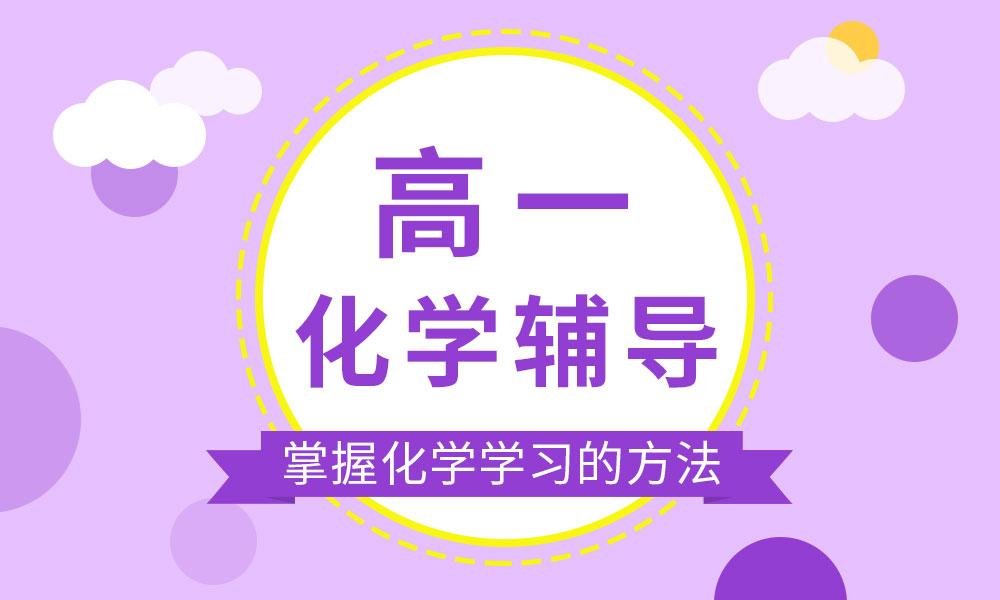 广州学大高一化学辅导课程