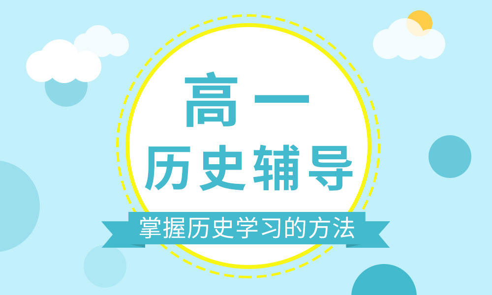 广州学大高一历史辅导课程