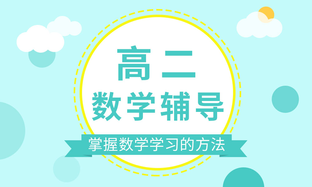 广州学大高二数学辅导课程