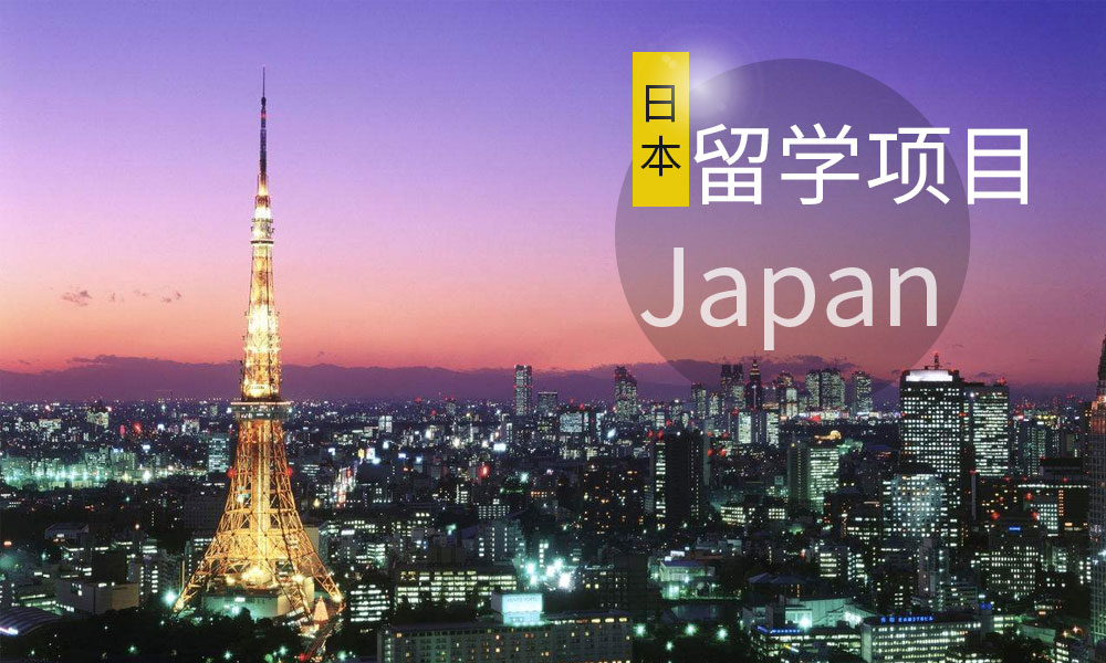 广州启德日本留学项目