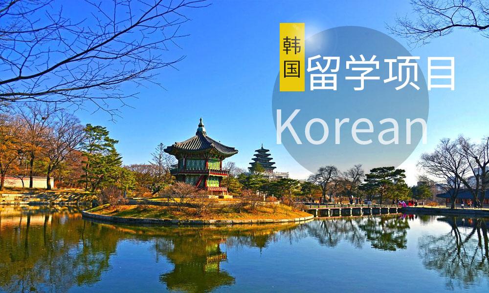 广州启德韩国留学项目