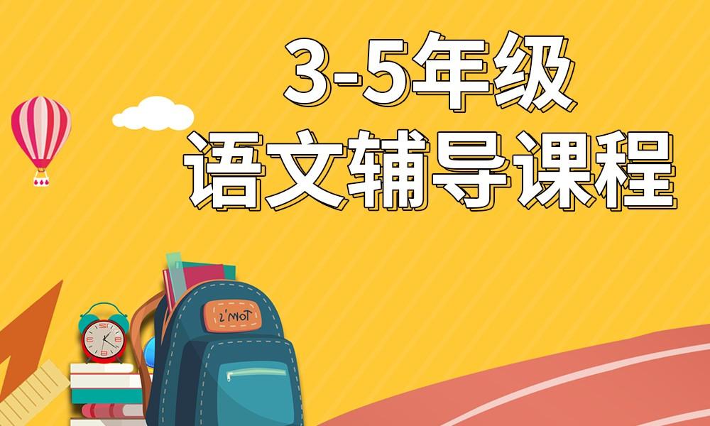 广州精锐3-5年级语文辅导课程