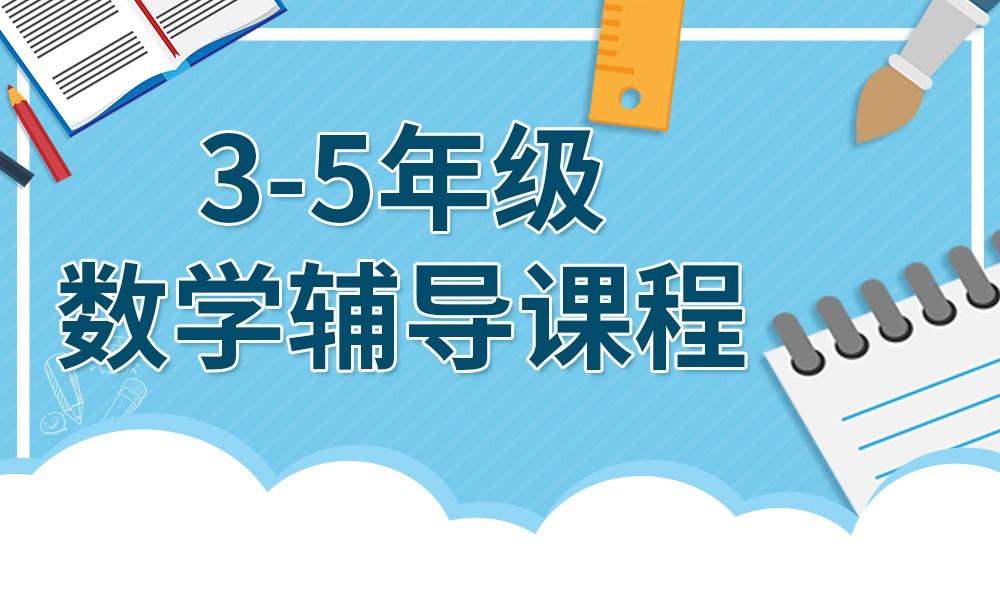 广州精锐3-5年级数学辅导课程