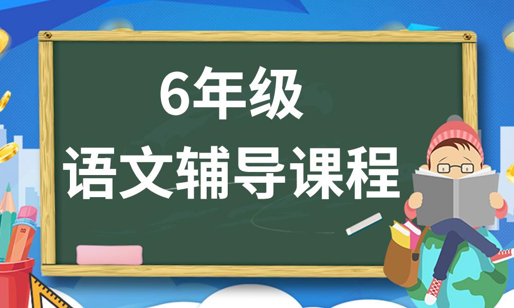 广州精锐小升初语文辅导课程