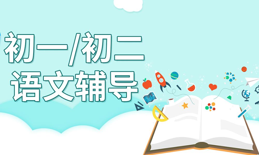 广州精锐初一/初二语文辅导课程