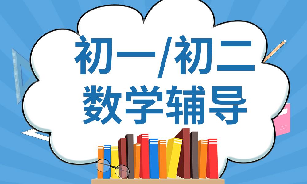 广州精锐初一/初二数学辅导课程