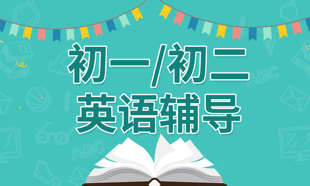 广州精锐初一/初二英语辅导课程