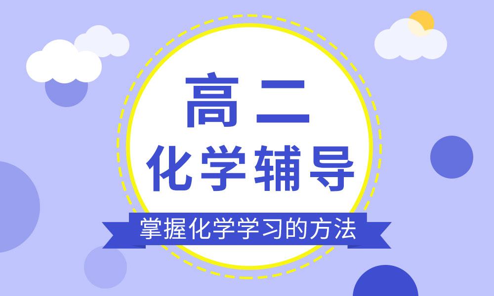 广州学大高二化学辅导课程