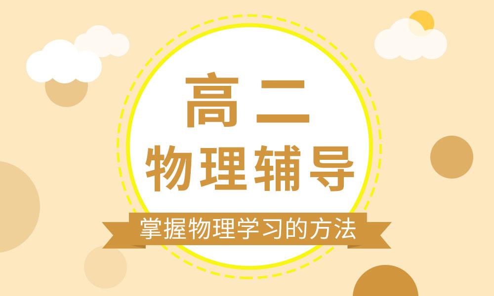 广州学大高二物理辅导课程