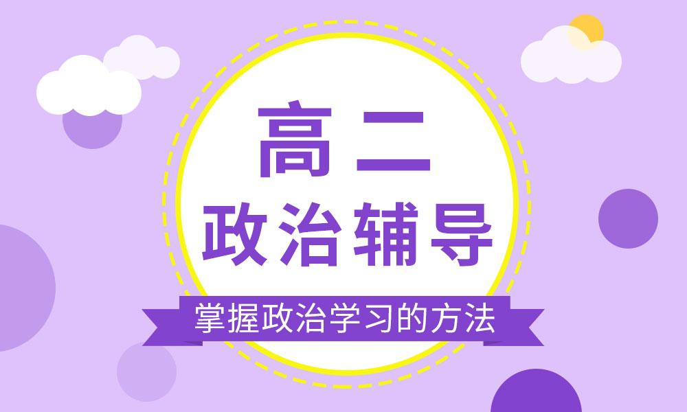 广州学大高二政治辅导课程