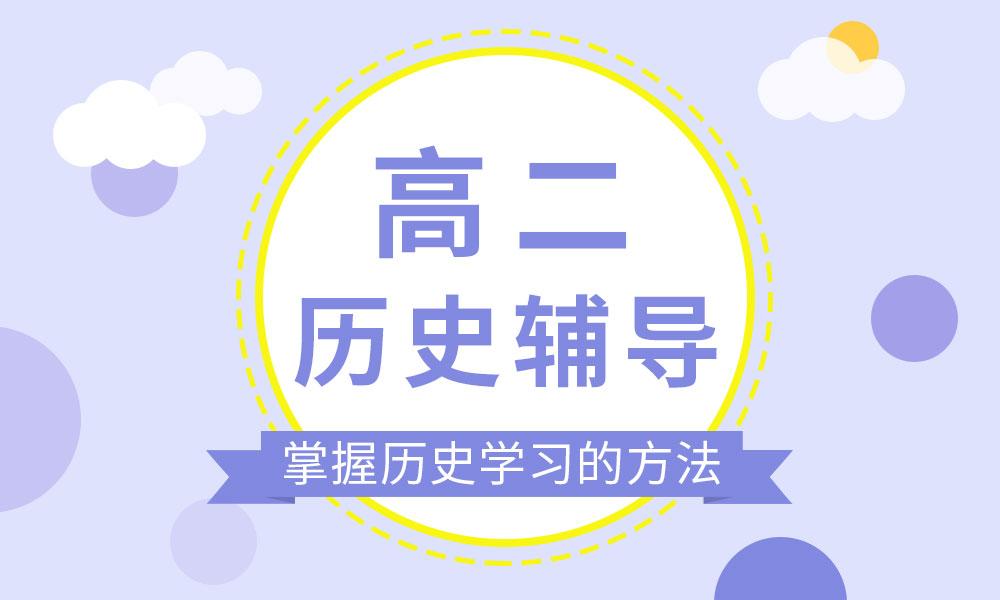 广州学大高二历史辅导课程