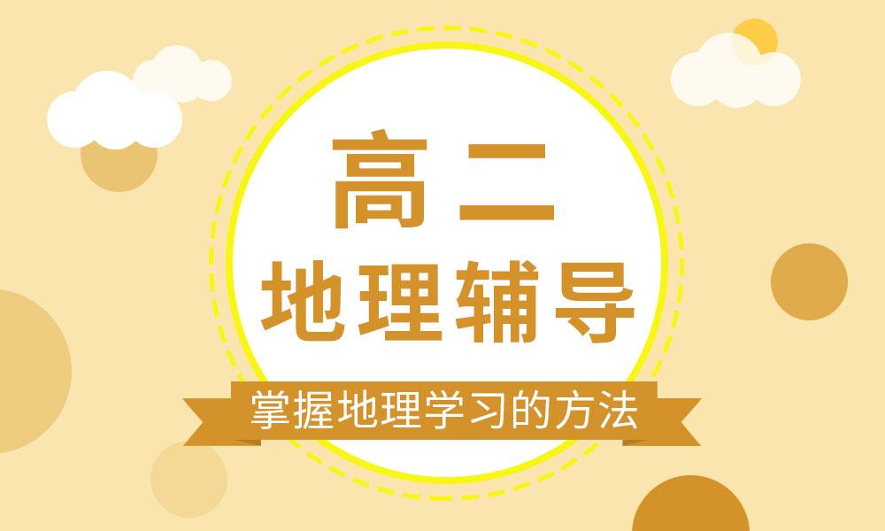广州学大高二地理辅导课程