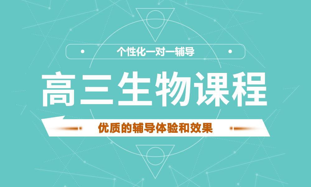 广州学大高三生物辅导课程