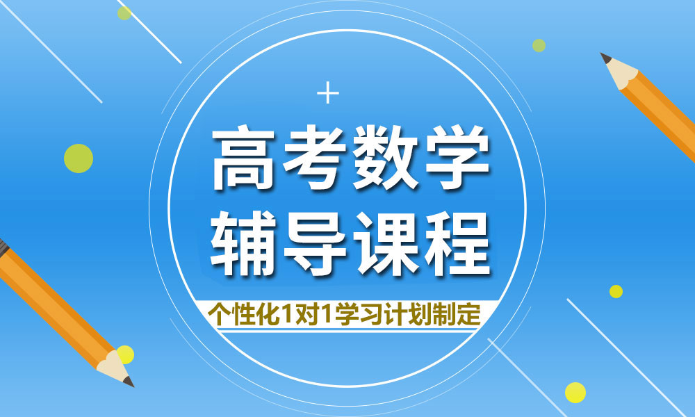 广州学大高考数学辅导课程