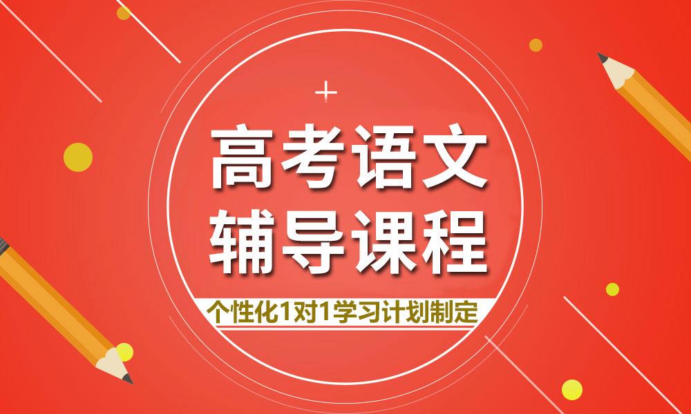 广州学大高考语文辅导课程