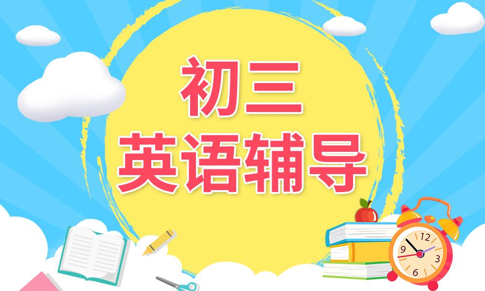 广州精锐初三英语辅导课程