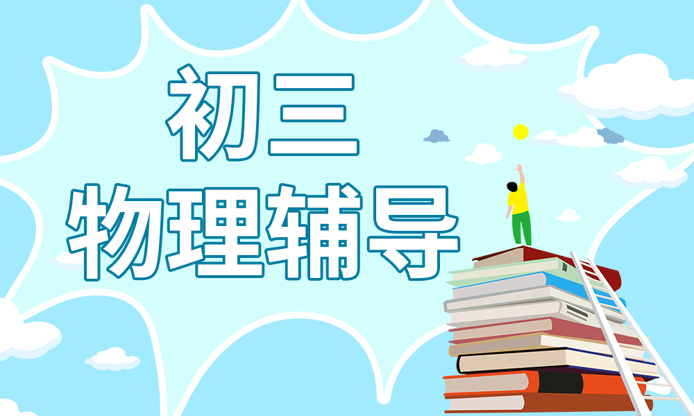 广州精锐初三物理辅导课程
