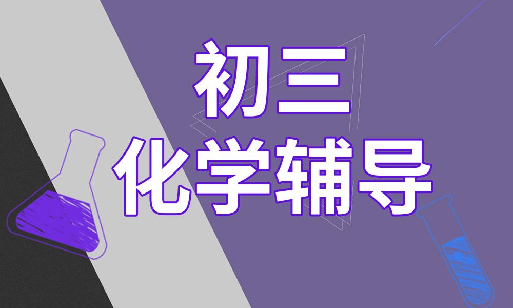 广州精锐初三化学辅导课程