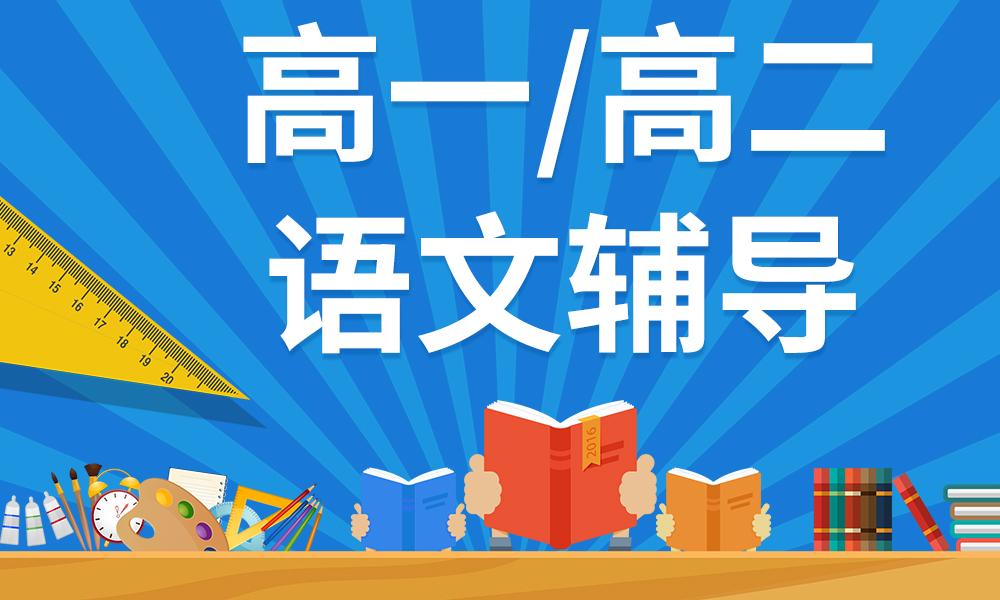广州精锐高一/高二语文辅导课程