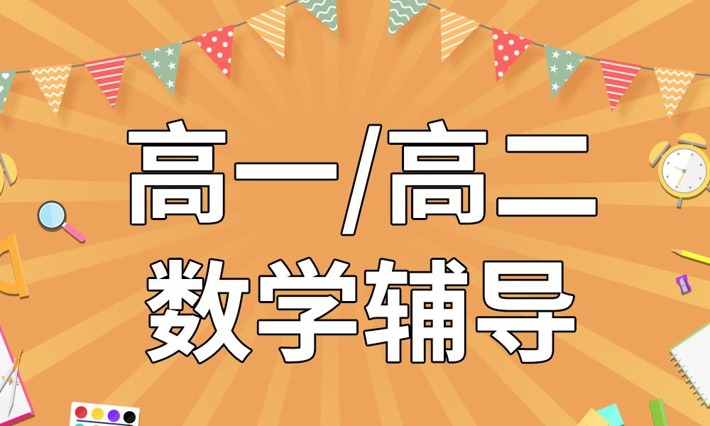 广州精锐高一/高二数学辅导课程