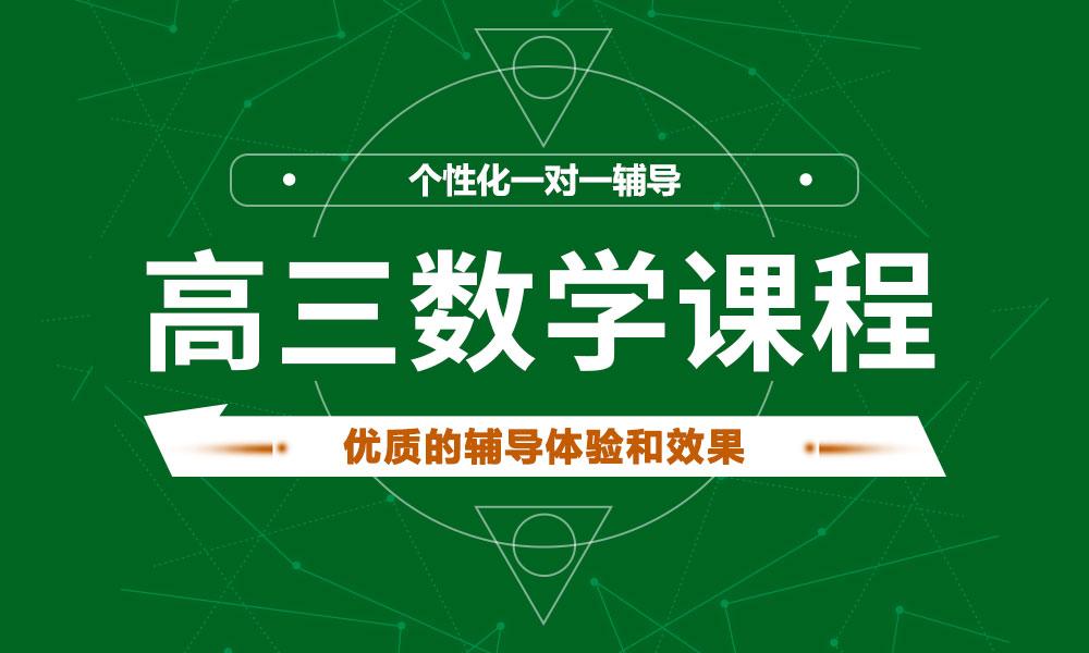 广州学大高三数学辅导课程